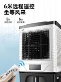 大型空調扇工業冷風機移動水空調多功能水冷單冷廠房商用制冷風扇 萬客居