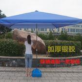 大號戶外遮陽傘擺攤傘太陽傘庭院傘防曬四方傘沙灘傘3米大型雨傘 IGO