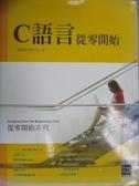 【書寶二手書T1/電腦_JGD】C語言從零開始(附CD)_資訊教育研究室