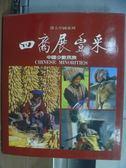 【書寶二手書T8/地理_PLA】深入中國-四裔展豐采_中國少數民族_1992年