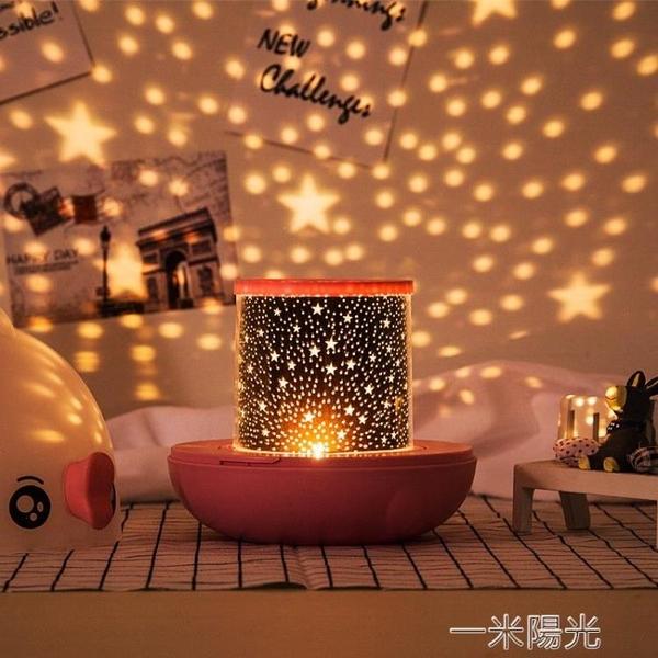 抖音同款星光燈滿天燈投影儀星空燈兒童夜空浪漫旋轉房間臥室夢幻  一米陽光