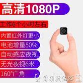監視器微型攝像頭 無線智慧監控器家用手機高清夜視wifi智慧迷你 防隱蔽 爾碩數位3c