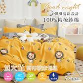 【FOCA獅王有禮】加大 韓風設計100%精梳純棉四件式兩用被床包組