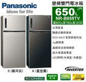 【佳麗寶】-留言享加碼折扣(Panasonic國際牌)650L雙門變頻冰箱【NR-B659TV】