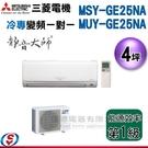 【信源】4坪【三菱冷專變頻分離式一對一冷氣-靜音大師】MSY-GE25NA/MUY-GE25NA 含標準安裝