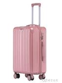 行李箱拉桿箱女旅行箱萬向輪男登機密碼箱子網紅韓版皮箱包24寸20ATF 探索先鋒