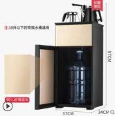 飲水機家用立式冷熱節能防燙多功能全自動上水智慧茶吧機 爾碩數位3cLX220V