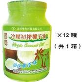 【苦行嚴選】原味冷壓初榨椰子油1箱12罐 特價2270元 (有效期限至2020.09.23)