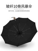 加固全自動雨傘
