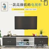 電視櫃現代簡約小戶型簡易客廳臥室地櫃經濟型家具套裝茶幾組合牆WD 至簡元素
