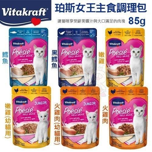 【23入組】*KING* VITA 珀斯女王主食調理包 85g 貓餐包 多款口味 絕美醬汁與大口滿足的肉塊
