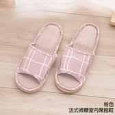 【333家居鞋館】粉嫩法系 法式微糖室內蓆拖鞋-粉