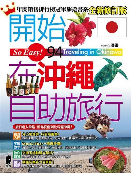 (二手書)開始在沖繩自助旅行(全新修訂版)