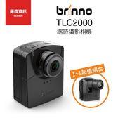 Brinno TLC2000 縮時攝影相機 + ATH2000 防水電能盒 超值組合