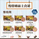 LOTUS樂特斯〔慢燉嫩絲主食罐,6種口味,70g〕(單罐)