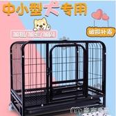 寵物籠狗籠子小型犬家用室內貓籠寵物窩用品大中型犬帶廁所泰迪貓狗 麥吉良品YYS