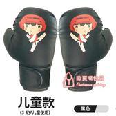 拳擊手套 成人拳套散打搏擊格斗專業兒童泰拳沙袋套裝女半指 2色
