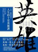 (二手書)人生的十堂英雄課:王浩一的歷史筆記