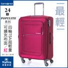 Samsonite 新秀麗 行李箱 AA400002 紅色 24吋  POPULITE 系列 超輕 可加大布面行李箱  MyBag得意時袋