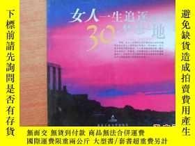 二手書博民逛書店罕見女人一生追逐的30個夢想之地23429 葉輕舟 編著 北京工