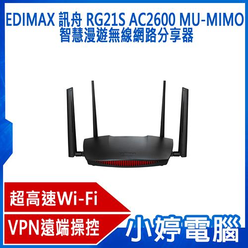 【免運+3期零利率】全新 EDIMAX 訊舟 RG21S AC2600 MU-MIMO 智慧漫遊無線網路分享器
