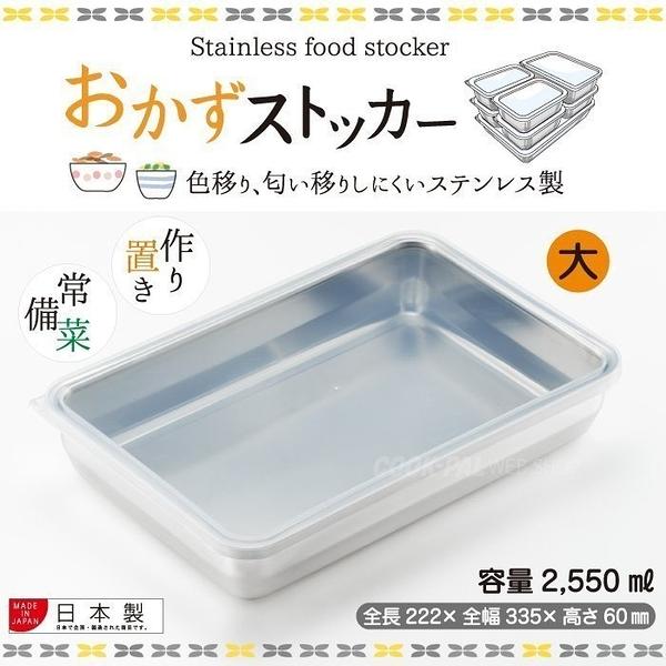 日本【吉川Yoshikawa】透明蓋不鏽鋼保鮮盒 大/2250ml