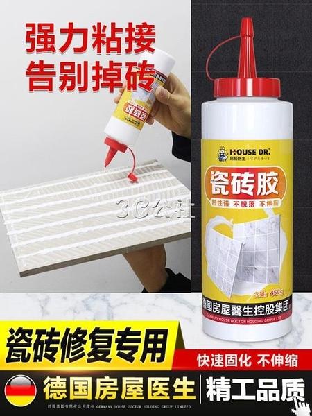 瓷磚膠強力粘合劑代替水泥背膠墻地磚修復神器空鼓專用瓷磚修補劑 快速出貨