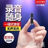 新款迷你錄音筆專業高清遠距降噪U盤式鑰匙扣男女學生智慧聲控商務「安妮塔小铺」