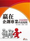 (二手書)贏在企劃專業的起跑點 : TBSA商務企劃能力初級檢定學習手冊(2013年)