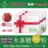 95%木寡糖純粉共180包(3盒)【美陸生技AWBIO】