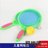 兒童戶外運動玩具幼兒園網球羽毛球