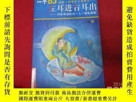 二手書博民逛書店罕見左耳進右耳出:20年華語歌壇一人一首私房歌Y176068 王
