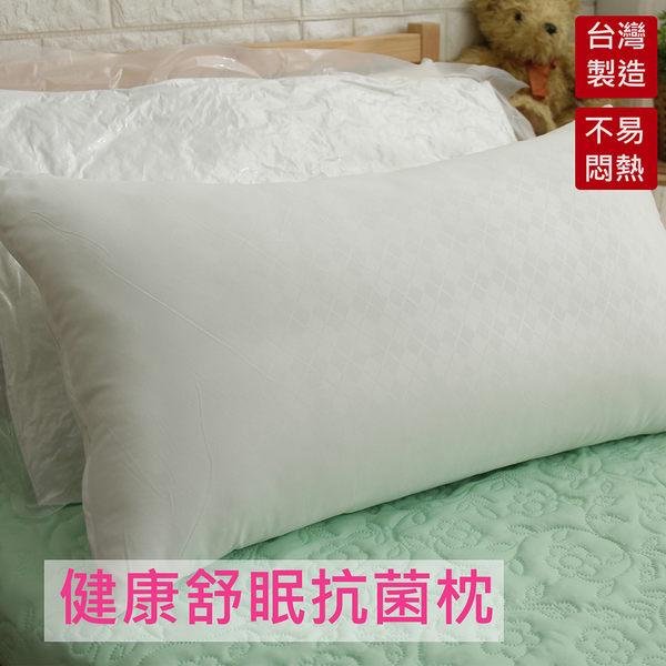 MIT台灣製造-健康舒眠抗菌枕頭-團購破千熱賣商品 /伊柔寢飾