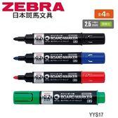 日本 斑馬 EZ蓋輕鬆 2.5mm中圓尖 酒精性 YYS17 白板筆 /支