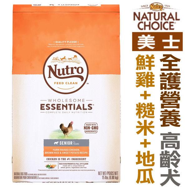 Nutro美士全護營養.高齡犬配方【農場鮮雞+糙米地瓜 30磅=13.6kg】