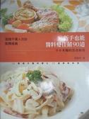 【書寶二手書T2/餐飲_QED】新手也能醬料變佳餚90道-小小米桶的寫食廚房_吳美玲
