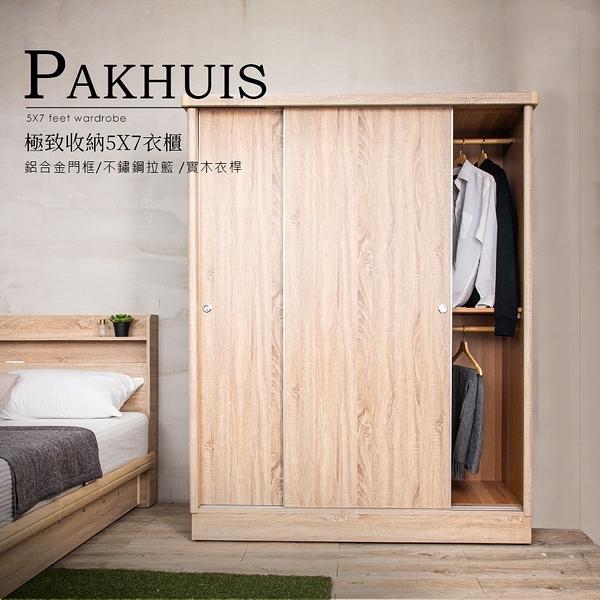 Pakhuis 帕奎伊斯5X7尺衣櫃(六色)【obis】