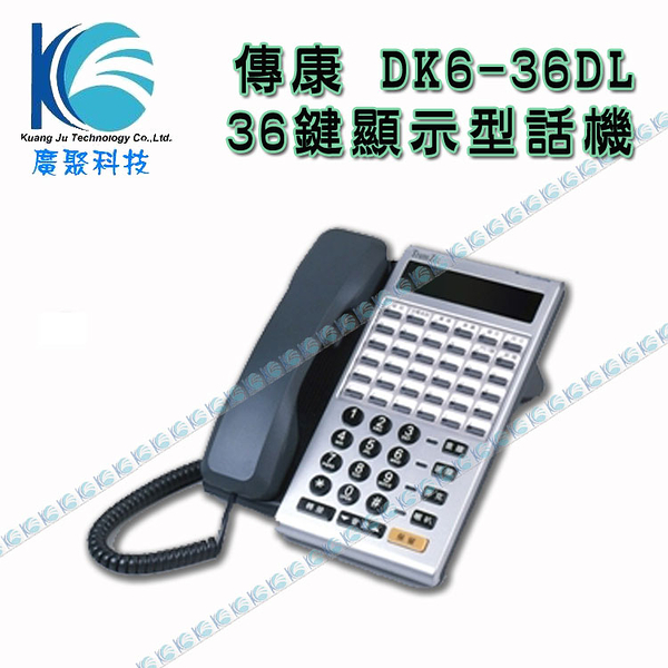 傳康 DK6-36DL 顯示型數位話機 [辦公室或家用電話系統]-廣聚科技