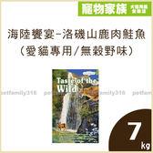 寵物家族*-海陸饗宴-洛磯山鹿肉鮭魚(愛貓專用/無榖野味) 7kg