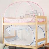 免安裝上鋪下鋪折疊蒙古包上下床0.9m1.2米單人床1米蚊帳學生宿舍YS 【中秋搶先購】