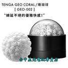 【情趣】TENGA 肉厚濃密感 探索球 CORAL 珊瑚球 GEO-002 自慰器 飛機杯【日本製】台中星光電玩