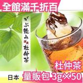 【小福部屋】日本 福岡県産 杜仲茶 超值量販包 3g×50包【新品上架】