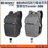 【福笙】百諾 BENRO Traveler-300 行攝者系列 雙肩 相機背包 攝影背包 後背包 可放15吋筆電