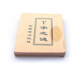 古典益智玩具T字之謎 四巧板 木制玩具 成人智力玩具七巧板