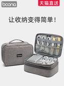 數據顯收納包 包納多功能數據線收納包 筆記本電源線收納盒數碼收納包配件保護布袋大容量