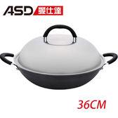 ASD 精湛系列鏽不了鐵鍋(36cm)【愛買】