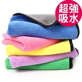 《簡單購》可選色 抹布 吸水抹布 高密度加厚珊瑚絨30x40cm超強吸水抹布/洗車巾