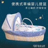 嬰兒提籃便攜式嬰兒外出手提籃車載寶寶搖籃床新生兒睡籃草編框igo 探索先鋒