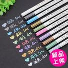 【6510-0627】金屬色油漆彩色筆 水性彩色筆 (不挑色)