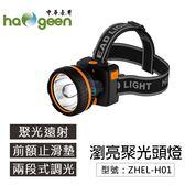 【尋寶趣】中華瀏亮聚光頭燈(充電式)  LED頭燈 工作燈 照明燈 釣魚頭燈 工地頭燈 露營燈 ZHEL-H01
